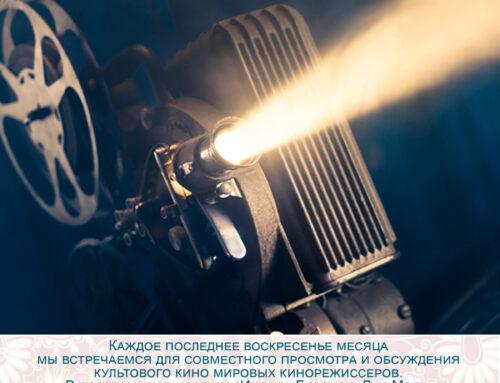 «Другое кино» 18+, 23.02.2020